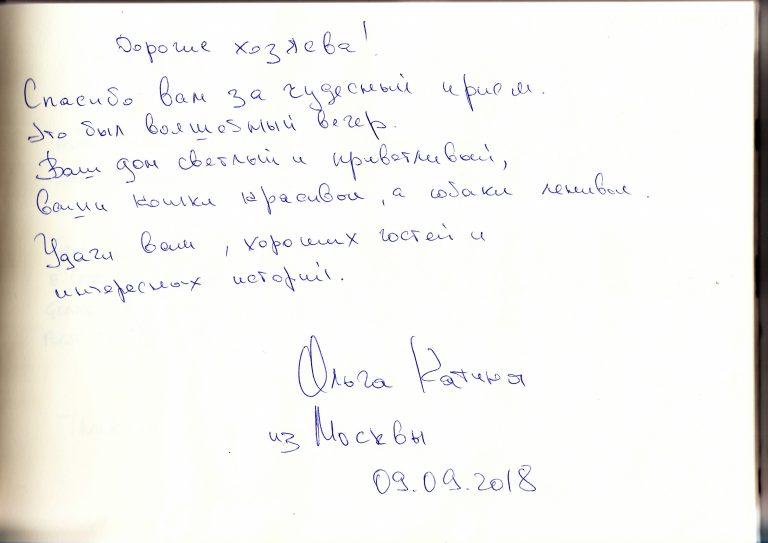 08. 09-09-2018 Olga